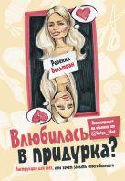 Ребекка Бельтран - Влюбилась в придурка?' обложка книги