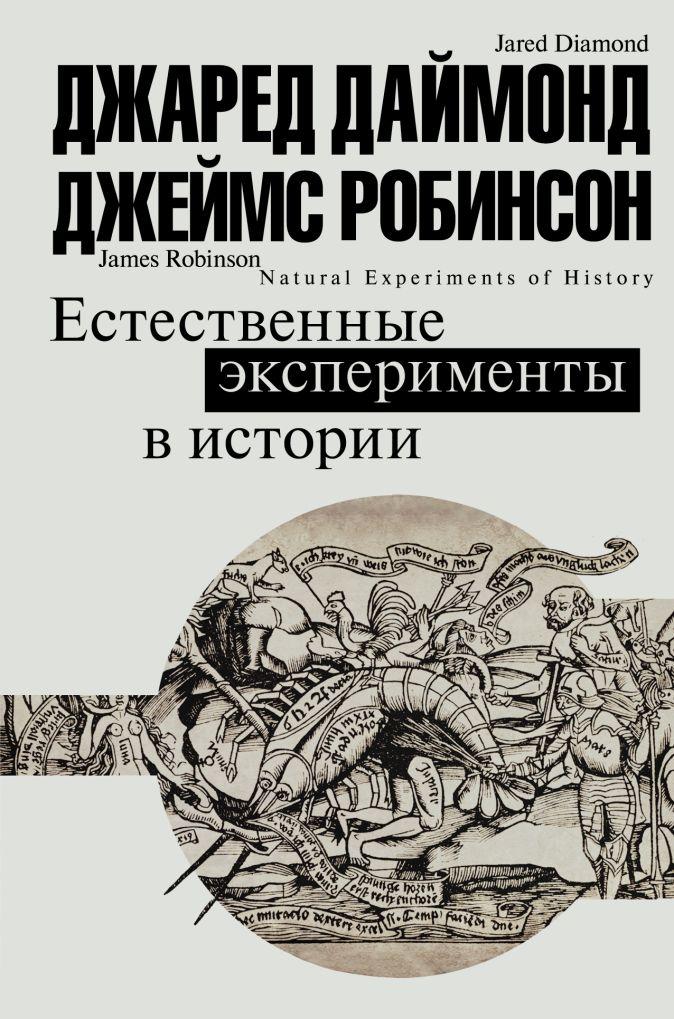 Джаред Даймонд - Естественные эксперименты в истории обложка книги