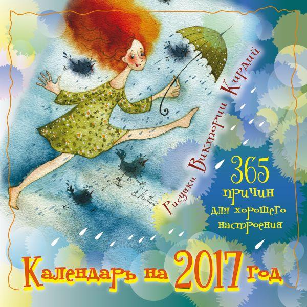 365 причин для хорошего настроения. Календарь на 2017 год Кирдий В.