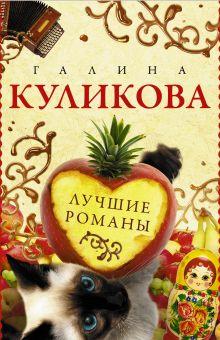 Лучшие романы Галины Куликовой (комплект из 4 книг)