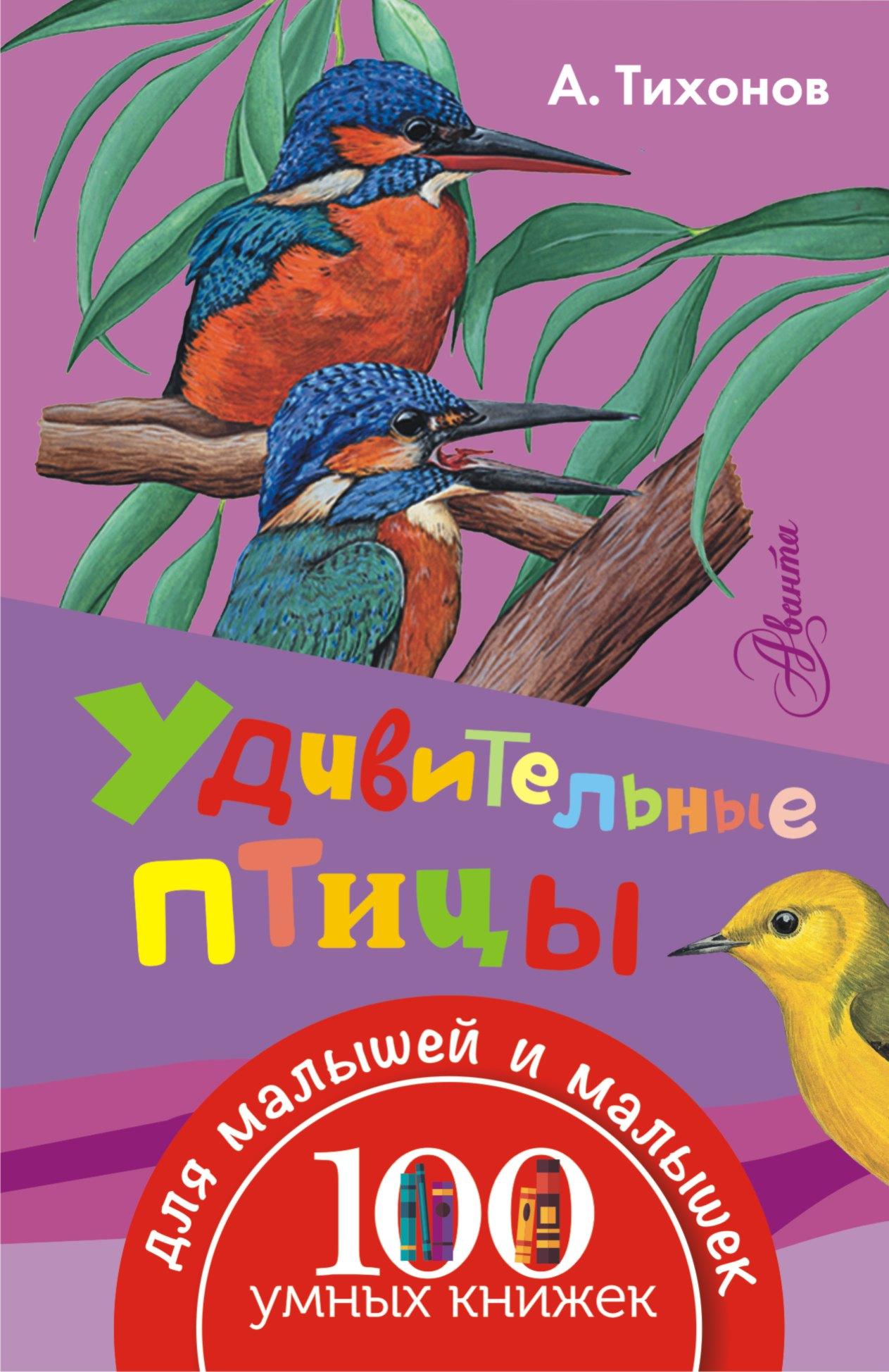 Тихонов А.В. Удивительные птицы ISBN: 978-5-17-098220-2 как птицы козлёнка спасли