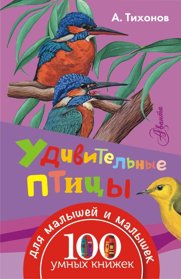 Удивительные птицы Тихонов А.В.