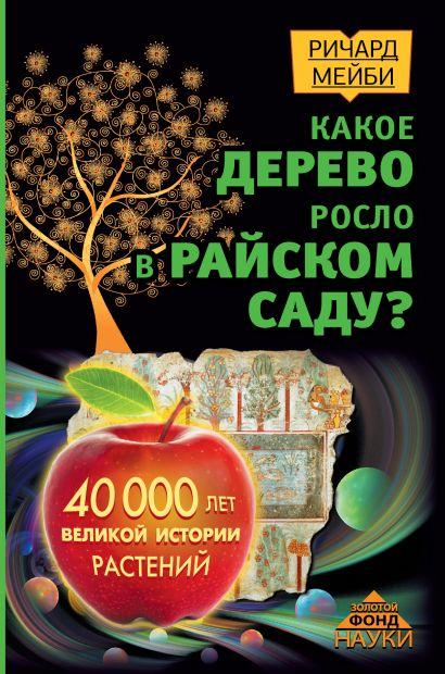 Какое дерево росло в райском саду? 40 000 лет великой истории растений - фото 1
