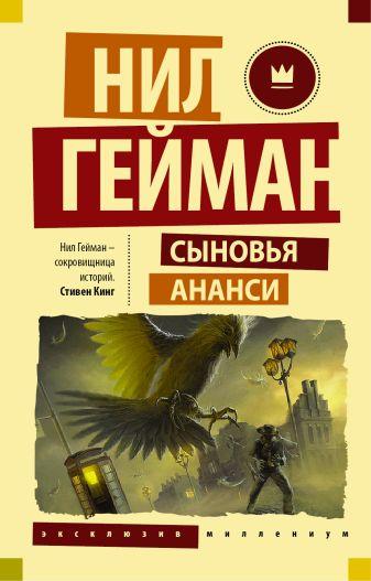 Нил Гейман - Сыновья Ананси обложка книги