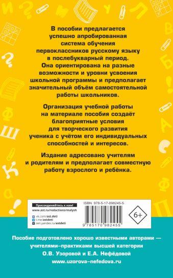 Новое справочное пособие по русскому языку. 1 класс Узорова О.В., Нефёдова Е.А.