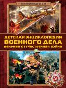 Детская энциклопедия военного дела. Великая Отечественная война