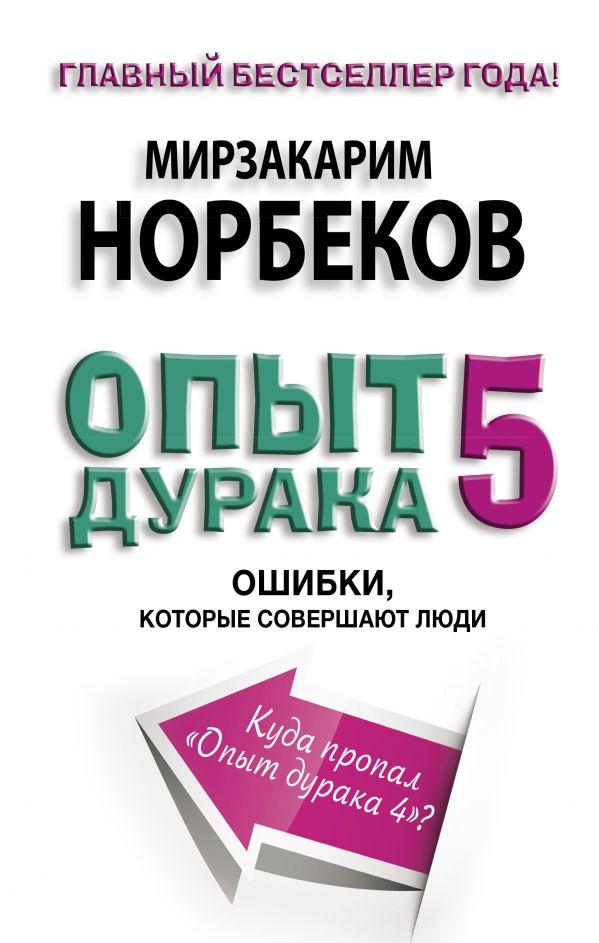 Норбеков Мирзакарим Санакулович Опыт дурака 5: ошибки, которые совершают люди