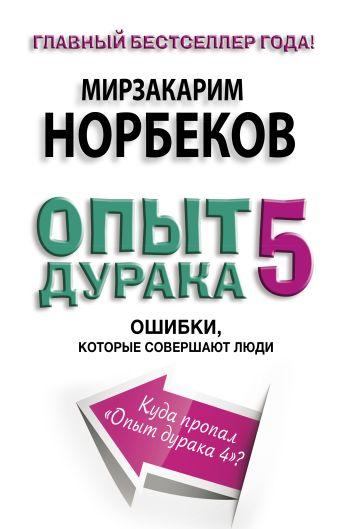 Норбеков М.С. - Опыт дурака 5: ошибки, которые совершают люди обложка книги