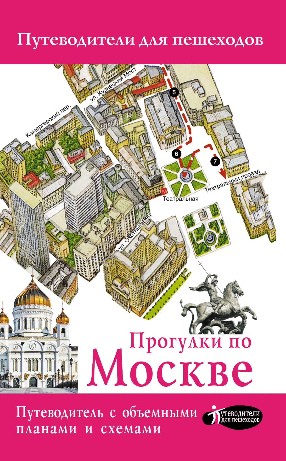 Сингаевский В.Н. Прогулки по Москве ISBN: 978-5-17-098250-9