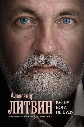 Александр Литвин - Выше Бога не буду обложка книги