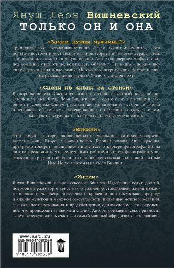 Только он и она (комплект из 4 книг) Януш Вишневский