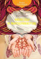 Нарушевич Р. - Беседы о материнстве' обложка книги