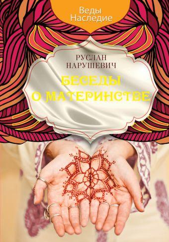 Беседы о материнстве Нарушевич Р.