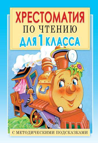 Хрестоматия по чтению для 1 класса. С методическими подсказками Посашкова Е.В.