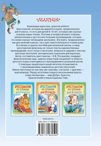 Хрестоматия по чтению для 4 класса с методическими подсказками Посашкова Е.В.