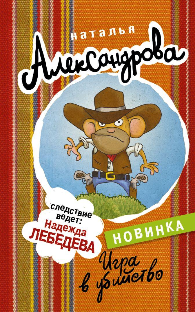 Наталья Александрова - Игра в убийство обложка книги