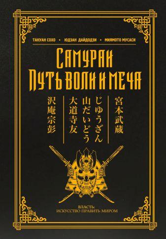 Мусаси Миямото, Сохо Такуан - Самураи. Путь воли и меча обложка книги