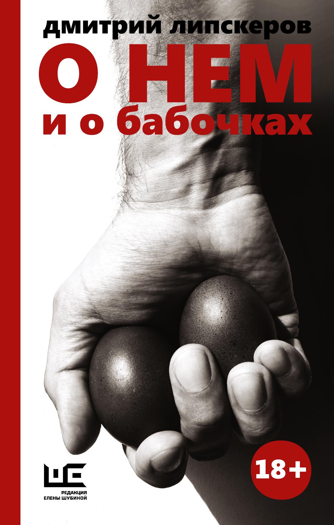 Дмитрий Липскеров О нем и о бабочках цена