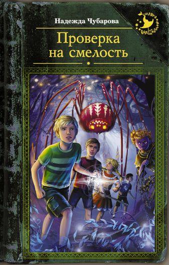 Надежда Чубарова - Проверка на смелость обложка книги