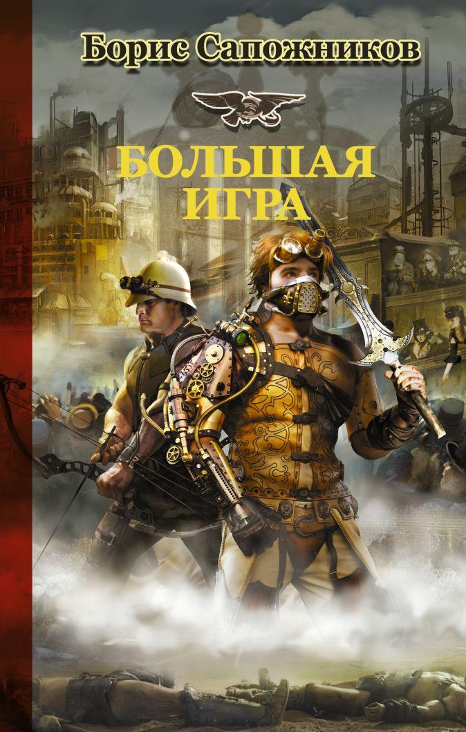 Большая игра Борис Сапожников