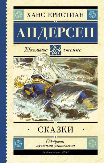 Андерсен Х. К. - Сказки обложка книги