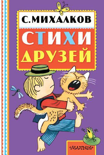 Стихи друзей С. Михалков
