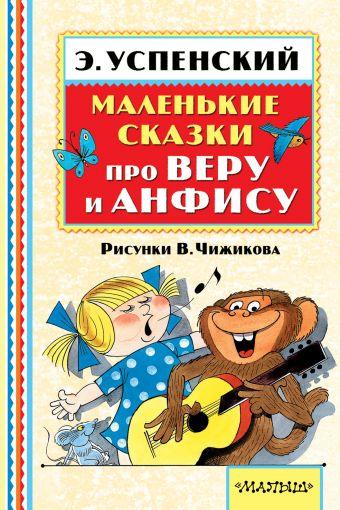 Маленькие сказки про Веру и Анфису Успенский Э.Н.