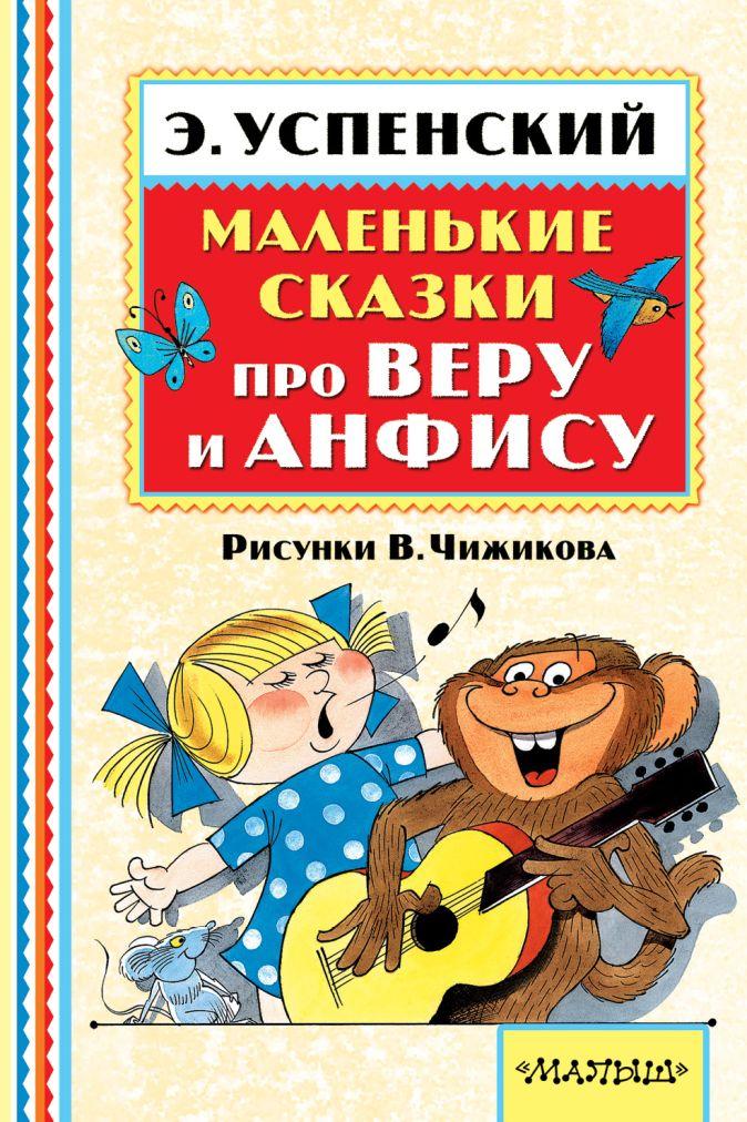 Маленькие сказки про Веру и Анфису Э. Успенский