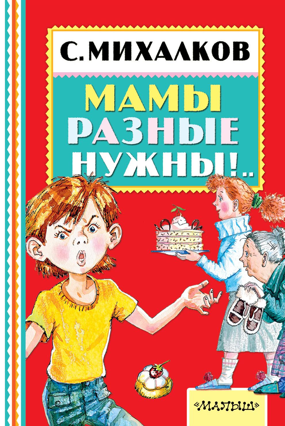Михалков С.В. Мамы разные нужны!.. евгения полька людям очень нужны стихи
