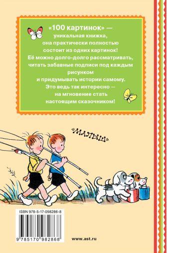 100 картинок В. Сутеев