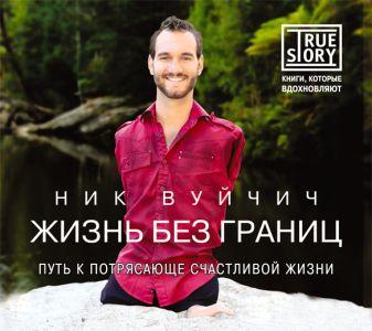 Вуйчич Ник - Жизнь без границ. Путь к потрясающе счастливой жизни (на CD диске) обложка книги