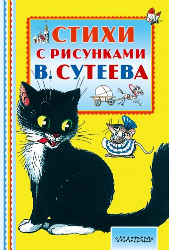 Стихи с рисунками В. Сутеева Маршак С.Я.