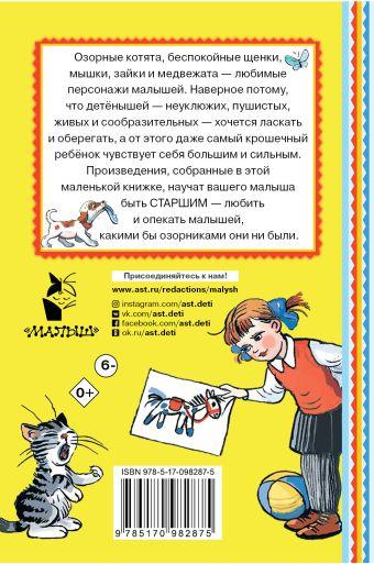 Стихи с рисунками В. Сутеева С. Маршак, К. Чуковский, А. Барто, С. Михалков, С. Мурадян