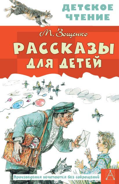 Рассказы для детей - фото 1
