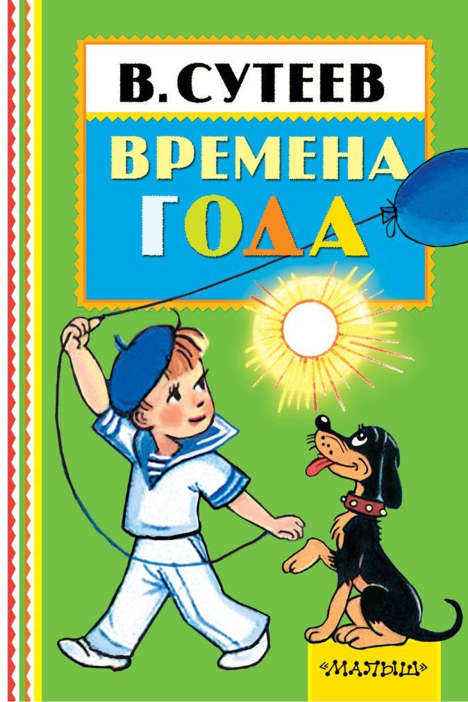 Времена года В. Сутеев