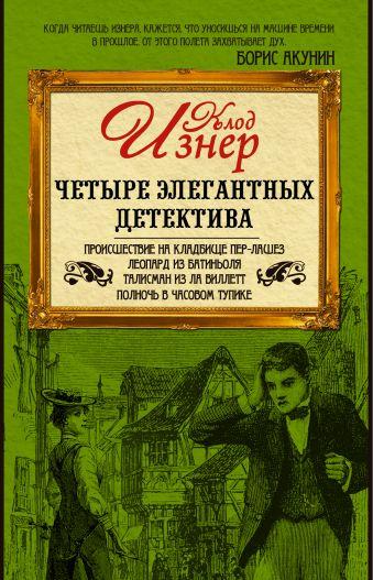 Четыре элегантных детектива (комплект из 4-х книг) Изнер Клод