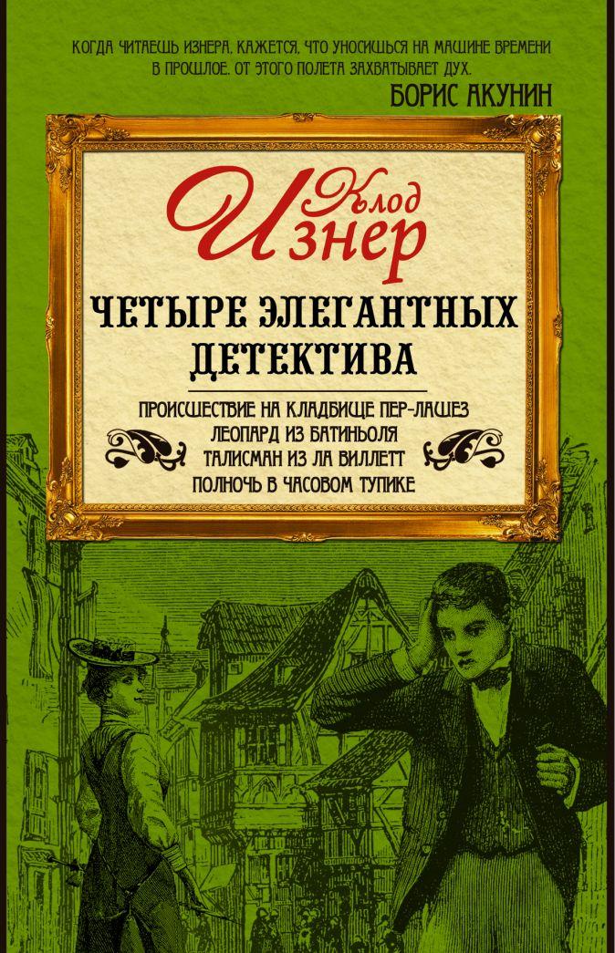 Четыре элегантных детектива (комплект из 4-х книг) Клод Изнер