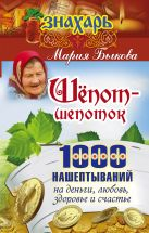 Быкова Мария - Шепот-шепоток! 1000 нашептываний на деньги, любовь, здоровье и счастье' обложка книги
