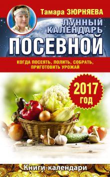 Книги-календари 2017