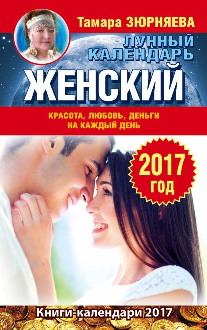 Женский лунный календарь. 2017 год. Красота, любовь, деньги на каждый день Зюрняева Тамара