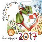 Яна Мори - Год Мамы Шамана. Календарь 2017' обложка книги