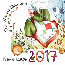 Год Мамы Шамана. Календарь 2017