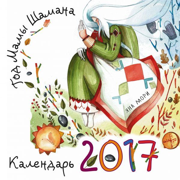 Год Мамы Шамана. Календарь 2017 Яна Мори