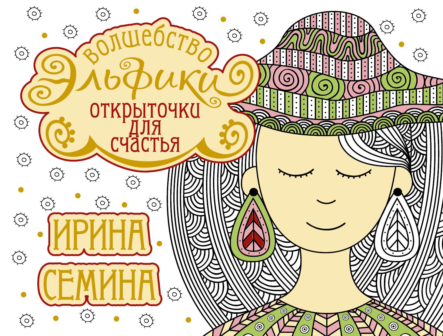 Семина И.К. Открыточки для счастья. Волшебство Эльфики семина и большая книга счастья