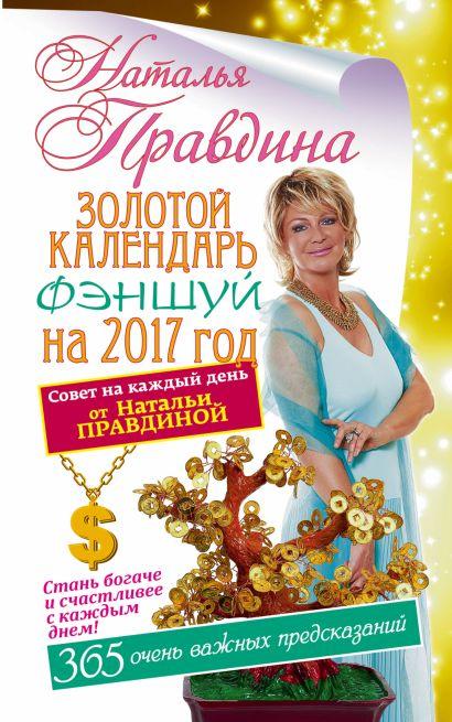 Золотой календарь фэншуй на 2017 год. 365 очень важных предсказаний. Стань богаче и счастливее с каждым днем - фото 1