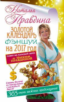 Золотой календарь фэншуй на 2017 год. 365 очень важных предсказаний. Стань богаче и счастливее с каждым днем