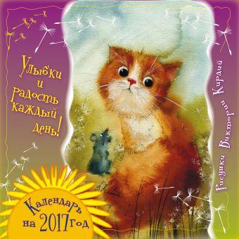 Улыбки и радость каждый день! Календарь на 2017 год Кирдий В.