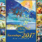 Эльфика. 2017 год. Календарь для счастья