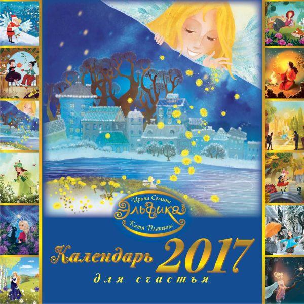 Эльфика. 2017 год. Календарь для счастья Семина И.К.