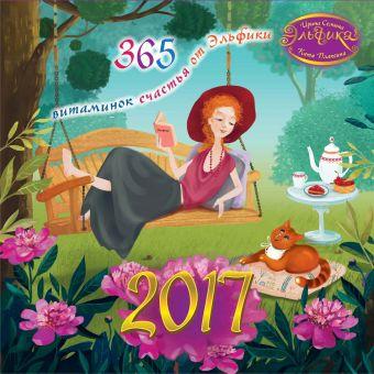 2017 год. 365 витаминок счастья от Эльфики Семина И.К.